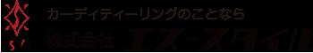 カーディティーリングの株式会社エス‐スタイル[S-STYLE]千葉・東京